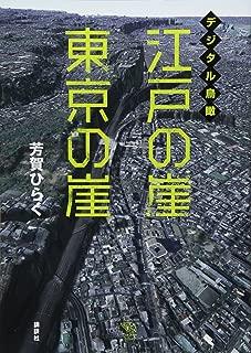 Best tokyo bird's eye view Reviews