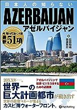 表紙: 日本人の知らないアゼルバイジャン ──今、知っておくべき最新51項   田邊政行 石田和靖