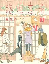 表紙: 路地恋花(1) (アフタヌーンコミックス) | 麻生みこと