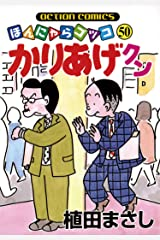 かりあげクン : 50 (アクションコミックス) Kindle版