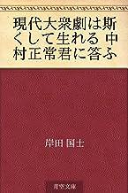 表紙: 現代大衆劇は斯くして生れる 中村正常君に答ふ | 岸田 国士