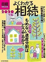 表紙: よくわかる相続 2020年版 (日本経済新聞出版)   日本経済新聞出版