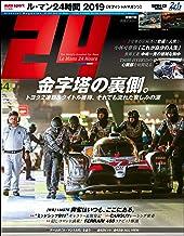 表紙: AUTOSPORT (オートスポーツ) 特別編集 ル・マン24時間 2019 AUTOSPORT特別編集 | 三栄