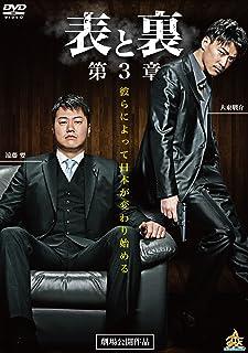 表と裏 第3章 [DVD]