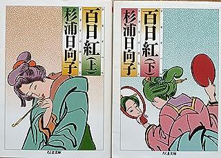 百日紅 上・下 全2巻セット (ちくま文庫)