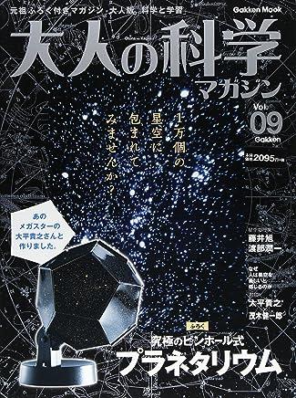 プラネタリウム (大人の科学マガジンシリーズ)