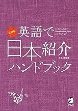 表紙: 改訂版 英語で日本紹介ハンドブック | 松本 美江