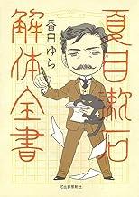 表紙: 夏目漱石解体全書 | 香日ゆら