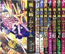 魔王城でおやすみ コミック 1-8巻セット