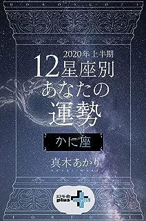 2020年上半期 12星座別あなたの運勢 かに座 (幻冬舎plus+)