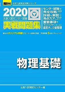 大学入試センター試験実戦問題集物理基礎 2020 (大学入試完全対策シリーズ)