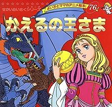 表紙: かえるの王さま よい子とママのアニメ絵本   平田昭吾