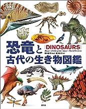 表紙: 恐竜と古代の生き物図鑑 | ジョン・ウッドワード