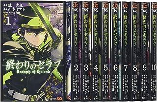終わりのセラフ コミック 1-10巻セット (ジャンプコミックス)
