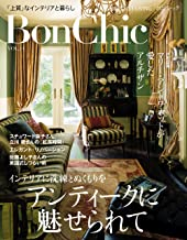 表紙: BonChic VOL.14アンティークに魅せられて   主婦の友社