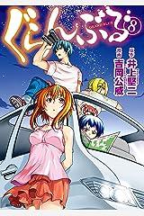 ぐらんぶる(8) (アフタヌーンコミックス) Kindle版