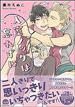 入室ノックは忘れずに【電子限定かきおろし漫画付】 5 (GUSH COMICS)