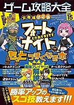 表紙: 100%ムックシリーズ ゲーム攻略大全 Vol.15 | 晋遊舎