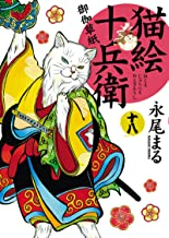 表紙: 猫絵十兵衛 ~御伽草紙~(18) (ねこぱんちコミックス) | 永尾まる