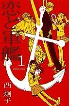 表紙: 恋と軍艦(1) (なかよしコミックス) | 西炯子