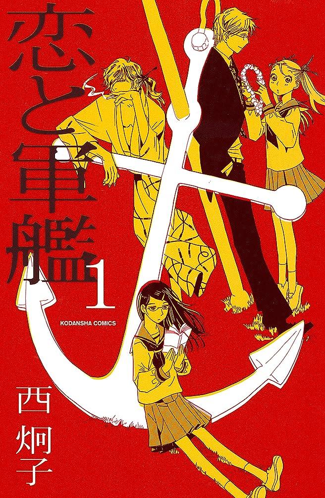安らぎバリア誕生恋と軍艦(1) (なかよしコミックス)