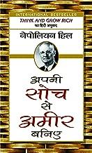 Apani Soch Se Ameer Baniye (Hindi Edition)