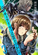 シンギュラリティは雲をつかむ(3) (アフタヌーンコミックス)
