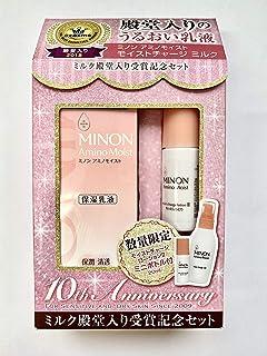 【受賞記念セット】 ミノン アミノMチャージ ミルク 100g+アミノMチャージローションⅡ20ml