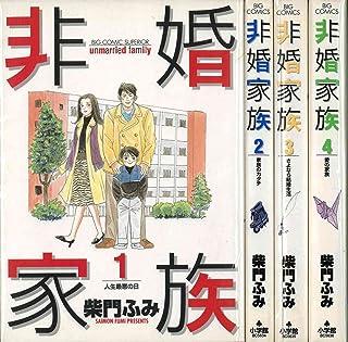 非婚家族 コミック 全4巻完結セット
