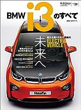 表紙: ニューモデル速報 インポート Vol.39 BMW i3のすべて | 三栄書房