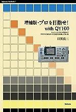表紙: 増補版・プロを目指せwith QY100 トレーニングから作曲までギタリストをサポートするQY100使いこなし術 (Stylenote nowbooks) | 目黒真二