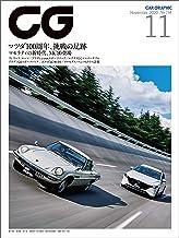 表紙: CG(CAR GRAPHIC)2020年11月号 [雑誌] | カーグラフィック編集部