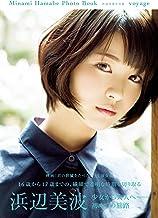 表紙: 【電子特別版】浜辺美波写真集 voyage (単行本) | 細居 幸次郎
