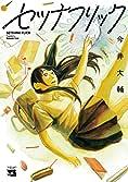 セツナフリック (ヤングチャンピオンコミックス)