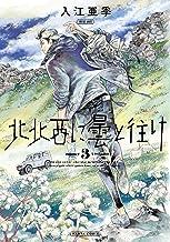 表紙: 北北西に曇と往け 3巻 (HARTA COMIX) | 入江 亜季