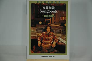ギター弾き語り 斉藤和義Songbook~喜びの唄~