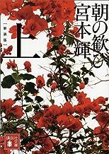 表紙: 新装版 朝の歓び(上) (講談社文庫) | 宮本輝
