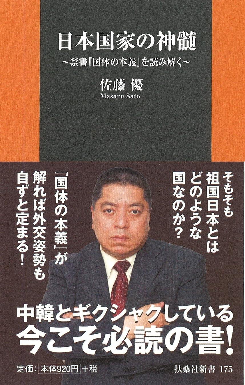 植生使用法ファブリック日本国家の神髄 (扶桑社新書)