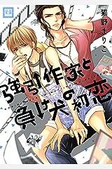 強引作家と負け犬の初恋 (花音コミックス) Kindle版