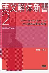 英文解体新書2 シャーロック・ホームズから始める英文解釈 Kindle版