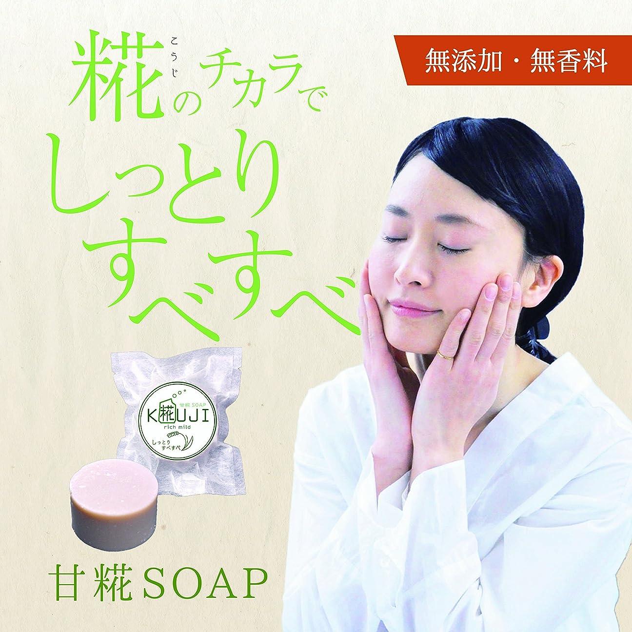 ブリーク祝う極小甘糀SOAP(リッチマイルド)