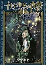 表紙: イセングリムの夜警(1) (朝日コミックス)   紫堂恭子