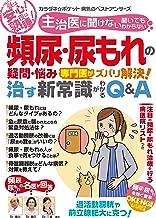 表紙: わかさ夢MOOK132 頻尿・尿もれの疑問・悩み 専門医がズバリ解決!治す新常識がわかるQ&A (WAKASA PUB)   わかさ・夢21編集部