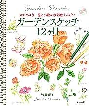 表紙: ガーデンスケッチ12ヶ月 はじめよう! 花と小物の水彩色えんぴつ   漆間順子