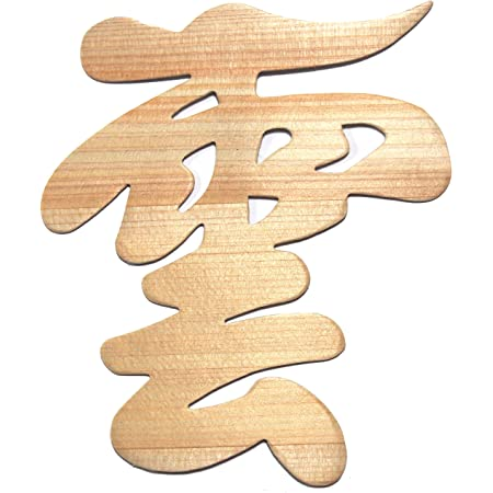 雲 神棚 の 神具 雲板 天然 ヒノキ 日本製 15×13cm ( 貼ってはがせる 壁紙 安心 粘着ガム付き )