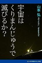 表紙: 宇宙はくりまんじゅうで滅びるか? | 山本 弘