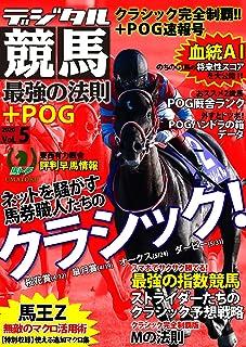 デジタル競馬最強の法則+POG Vol.5 (「競馬最強の法則WEB」ブックス)...