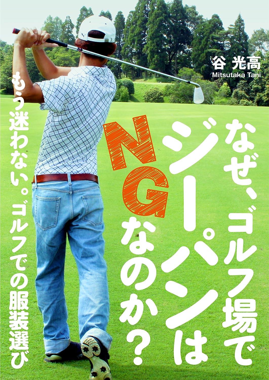 象ギャザーコカインなぜ、ゴルフ場でジーパンはNGなのか?: もう迷わない。ゴルフ場での服装選び