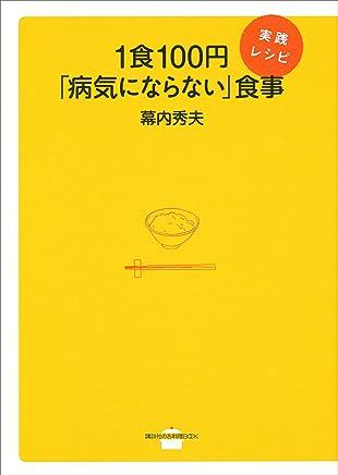 1食100円「病気にならない」食事 実践レシピ (講談社のお料理BOOK)