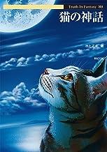 表紙: 猫の神話 Truth In Fantasy | 池上正太